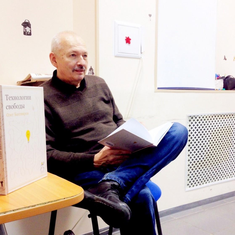 Oleg Bakhtiyarov psychonetics